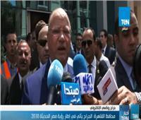 فيديو| محافظ القاهرة: جراج روكسي الإلكتروني يأتي ضمن رؤية مصر 2030
