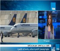 فيديو| سفيرنا بألمانيا يكشف كواليس قرار استئناف رحلات «لوفتهانزا»