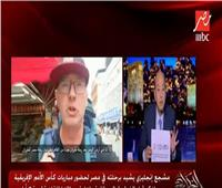 فيديو| عمرو أديب عن تعليق الطيران البريطاني رحلاته لمصر: موقف غريب