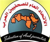 الاتحاد الصحفيين العرب يدين زيارة بعض الصحفيين لإسرائيل