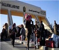 عودة 372 مصريًا من ليبيا وعبور 336 شاحنة عبر منفذ السلوم