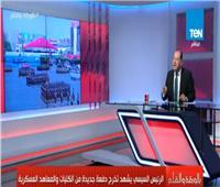 فيديو| «الديهي»: الجيش هو درع وسيف المصريين