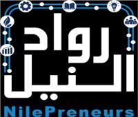 تعرف على دور مراكز «رواد النيل» لدعم ريادة الأعمال