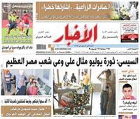 «الأخبار»| السيسي: ثورة يوليو مثال على وعي شعب مصر العظيم