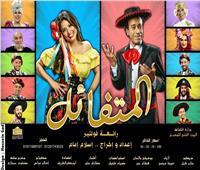 سامح حسين يفتتح مسرحية «المتفائل».. الجمعة