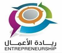 «المرصد العالمي »: يشيد بقطاع ريادة الأعمال في مصر ونمويل عمليات البيع المباشر