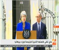 بث مباشر| تيريزا ماي تلقي كلمتها الأخيرة كرئيسة لوزراء بريطانيا