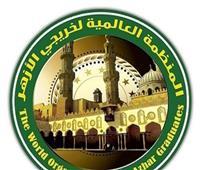 منظمة خريجي الأزهر تحتفل بختام الدورة التدريبية الخامسة لأئمة ليبيا