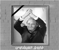 فاروق الفيشاوي.. رحل قبل أن يودع جمهوره
