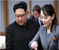 «كيم يو جونج».. الوجه الودود لكوريا الشمالية