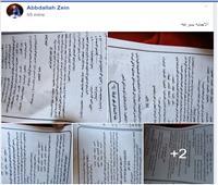 صور| تسريب امتحان اللغة العربية للدبلومات.. و«التعليم» تحقق