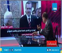 الديهي لـ«أردوغان»: «يا خليفة المسلمين أنت بتنام في أحضان إسرائيل»