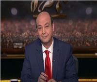 فيديو| عمرو أديب لـ«الأهلي»: «خدوا درع الدوري.. وإدونا الماتش زكاة»