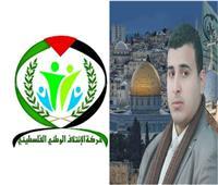 حوار  زعيم الائتلاف الفلسطيني: ندعو لتطبيق السلام العادل.. وإقامة دولتنا