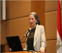 وزيرة البيئة: الانتهاء من وضع تعريفات المصطلحات البيئية المختلفة لضمها للمناهج