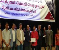 جامعة المنيا تختتم المنتدى الأول لمناهضة العنف ضد المرأة