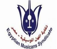 غدا.. انتخابات نقابة الموسيقيين