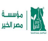 «مصر الخير» تطلق الدورة الخامسة لحاضنة «جسر» لدعم رواد الأعمال
