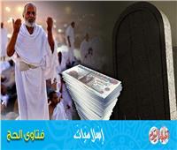 فتاوى الحج| ما حكم أداء الفريضة عن الغير من مال مُتبرع به؟ «المفتي السابق» يجيب