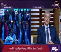 فيديو| عمرو عدلي: توصيات «مؤتمرات الشباب» ساهمت في تطوير التعليم