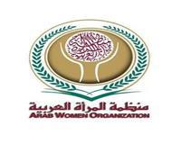 غدا.. منظمة المرأة العربية تشارك في المائدة المستديرة ببيروت