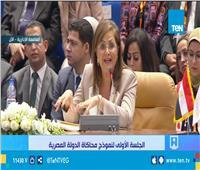 فيديو| وزيرة التخطيط: الشعب المصري جدير بتحمل المسؤولية ويريد النجاح ببلاده