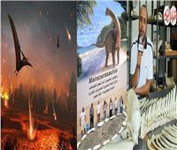 فيديو| «سلام» يُفجر مفاجأة.. الديناصورات لم تنقرض