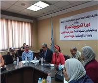 نقابات عمال مصر: تأهيل الكوادر النقابية النسائية بالمصالح المالية