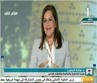 وزيرة التخطيط: مصر توجه كل استثماراتها إلى بناء الإنسان