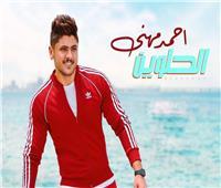 أحمد مهنى يطرح أغنيته الجديدة «الحلوين»