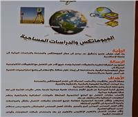 للمرة الأولى: اعتماد برنامج «الجيوماتكس» بآداب الإسكندرية