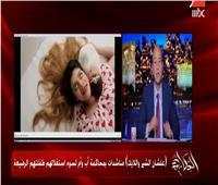 شاهد| تعليق عمرو أديب على واقعة استغلال أب وأم لطفلتهما الرضيعة