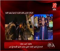 فيديو| باحث بمنتدى الشرق الأوسط: «عشماوي» حصل على تمويل من قطر