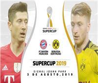 بث مباشر| مباراة بايرن ميونخ وبوروسيا دورتموند في السوبر الألماني