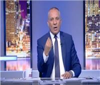 أحمد موسي يدعو الوزراء لعقد اجتماع في أسيوط وسوهاج لحل مشاكل الأهالي