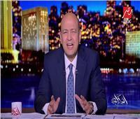 فيديو| تعليق ناري من عمرو أديب على حذف 8 مليون مواطن من بطاقات الدعم