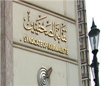 نقابة الصحفيين تبحث قضايا القيد وتشكيل اللجنة برئاسة خالد ميري