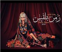 دنيا بطمة تطرح «زمن بلقيس» باللهجة اليمنية