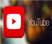 يوتيوب تطرح خدمة «فائقة الدقة»... لكن المقابل ليس سهلا