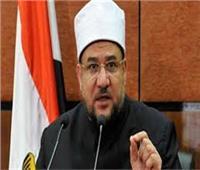 وزير الأوقاف يلقي كلمة مصر في مؤتمر رابطة العالم الإسلامي بمكة