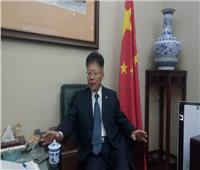 الصين: أداء الاقتصاد المصري يمنح الثقة لجذب الاستثمار الأجنبي