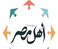 فريق طبي من «أهل مصر» لعلاج مصابي حادث معهد الأورام