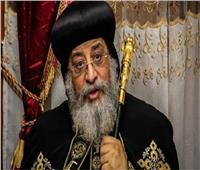 البابا تواضروس عن حادث «معهد الأورام»: «نصلي أن يحفظ الرب وطننا العزيز»