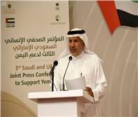 السعودية قدمت مساعدات بقيمة 92 مليار دولار لدعم 84 دولة في العالم