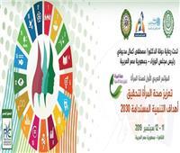 11 سبتمبر المؤتمر العربي الأول لصحة المرأة