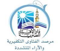 مرصد الإفتاء: حسم تستقي فتاوى تخريب المنشآت العامة من جماعة الإخوان