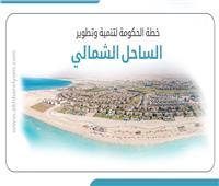 إنفوجراف | خطة الحكومة لتنمية وتطوير الساحل الشمالي