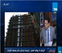 فيديو| رئيس جامعة القاهرة: 100 مليون جنيه تقديرات أولية لخسائر معهد الأورام