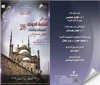 «مصر للطيران» ناقل رسمي لمهرجان القلعة للموسيقى والغناء