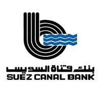 البورصة: بنك قناة السويس يكشف عن ارتفاع صافي أرباحه